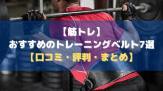 【筋トレ】おすすめのトレーニングベルト7選【口コミ・評判・まとめ】
