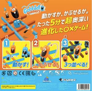 テーブルゲーム_Blue Orange ゴブレットゴブラーズ