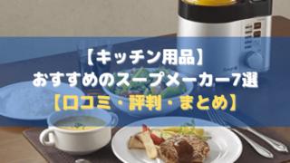 【キッチン用品】おすすめのスープメーカー7選【口コミ│レビュー│評判】