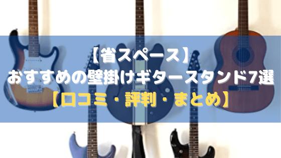 【省スペース】おすすめの壁掛けギタースタンド7選【口コミ・評判・まとめ】