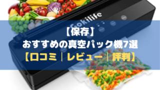 【保存】おすすめの真空パック機7選【口コミ│レビュー│評判】