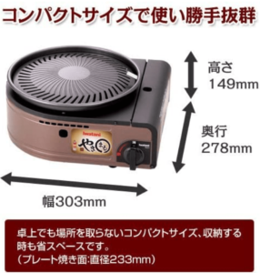 無煙ロースター_Iwatani(イワタニ) CB-SLG-1