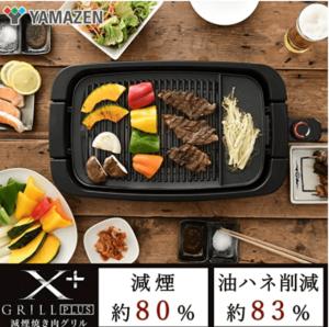 無煙ロースター_山善(YAMAZEN) YGMB-X120(B)