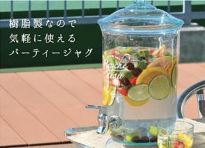 ドリンクディスペンサー_シービージャパン 4.7L UCA