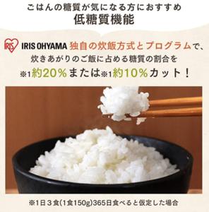 糖質カット炊飯器_アイリスオーヤマ RC-IJH50-W