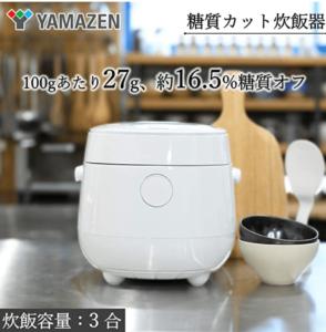 糖質カット炊飯器_山善(YAMAZEN) YJF-M30CC(W)