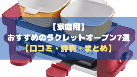【家庭用】おすすめのラクレットオーブン7選【口コミ│レビュー│評判】