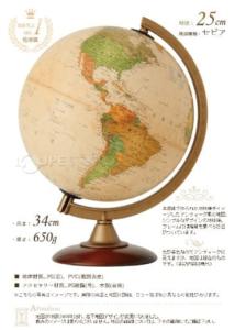 地球儀_オルビィス