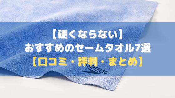 【硬くならない】おすすめのセームタオル7選【口コミ・評判・まとめ】