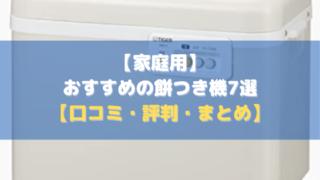 【家庭用】おすすめの餅つき機7選【口コミ│レビュー│評判】