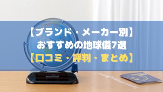 【ブランド・メーカー別】おすすめの地球儀7選【口コミ・評判・まとめ】