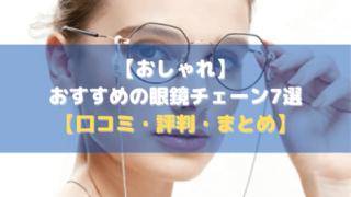 【おしゃれ】おすすめの眼鏡チェーン7選【口コミ・評判・まとめ】