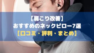 【肩こり改善】おすすめのネックピロー7選【口コミ・評判・まとめ】 (1)-min