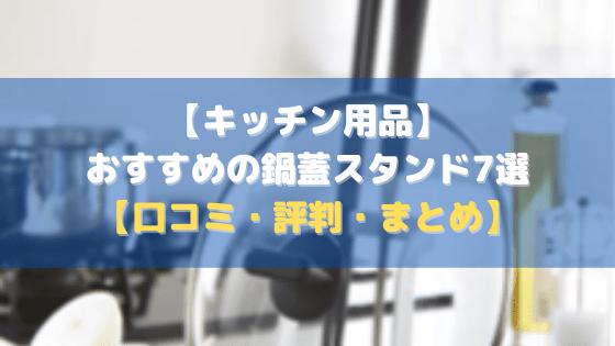 【キッチン用品】おすすめの鍋蓋スタンド7選【口コミ│レビュー│評判】