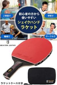 卓球ラケット_BEATON JAPAN