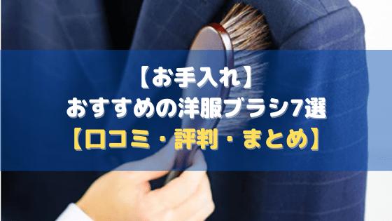 【お手入れ】おすすめの洋服ブラシ7選【口コミ・評判・まとめ】
