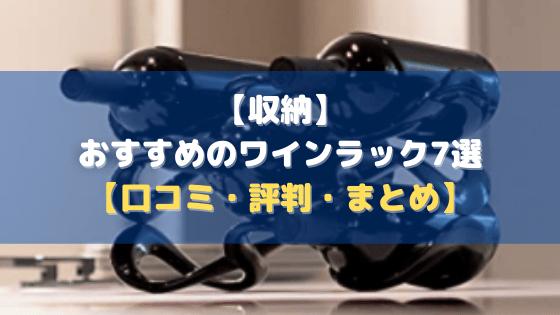 【収納】おすすめのワインラック7選【口コミ│レビュー│評判】