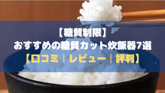 【糖質制限】おすすめの糖質カット炊飯器7選【口コミ│レビュー│評判】