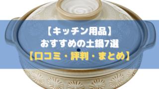 【キッチン用品】おすすめの土鍋7選【価格比較│レビュー│評判】