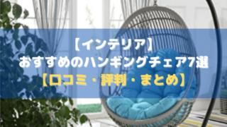 【インテリア】おすすめのハンギングチェア7選【口コミ・評判・まとめ】