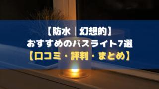 【防水│幻想的】おすすめのバスライト7選【口コミ・評判・まとめ】