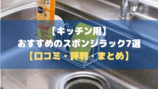 【キッチン用】おすすめのスポンジラック7選【口コミ│レビュー│評判】