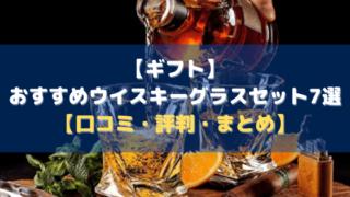 【ギフト】おすすめのウイスキーグラスセット7選【価格比較│レビュー│評判】