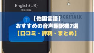 【他国言語】おすすめの音声翻訳機7選【口コミ・評判・まとめ】
