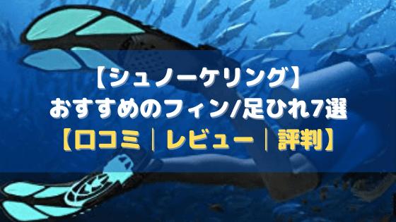 【シュノーケリング】おすすめのフィン/足ひれ7選【口コミ・評判・まとめ】