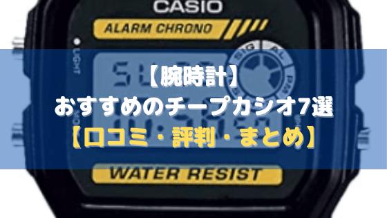 【腕時計】おすすめのチープカシオ7選【口コミ・評判・まとめ】