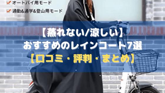 【蒸れない/涼しい】おすすめのレインコート7選【口コミ・評判・まとめ】