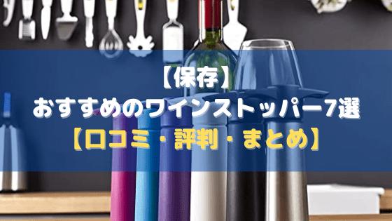 【保存】おすすめのワインストッパー7選【口コミ│レビュー│評判】