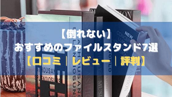 【倒れない】おすすめのファイルスタンド7選【口コミ・評判・まとめ】