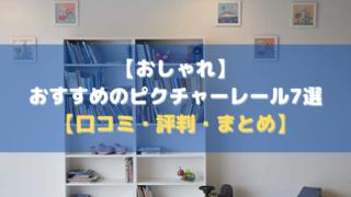 【おしゃれ】おすすめのピクチャーレール7選【口コミ・評判・まとめ】