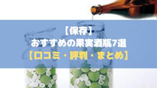 【保存】おすすめの果実酒瓶7選【口コミ│レビュー│評判】