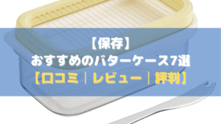 【保存】おすすめのバターケース7選【口コミ│レビュー│評判】