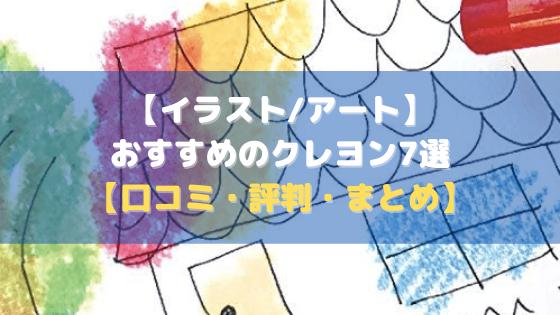 【イラスト/アート】おすすめのクレヨン7選【口コミ・評判・まとめ】