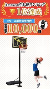 バスケットゴール_ONE STEP