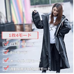 レインコート_SUKIYO