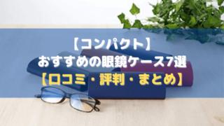 【コンパクト】おすすめの眼鏡ケース7選【口コミ・評判・まとめ】