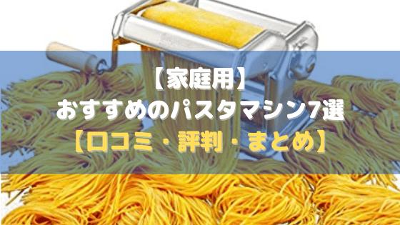 【家庭用】おすすめのパスタマシン7選【口コミ│レビュー│評判】