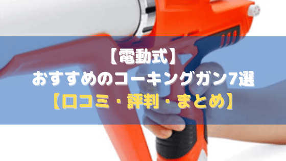 【電動式】おすすめのコーキングガン7選【口コミ・評判・まとめ】