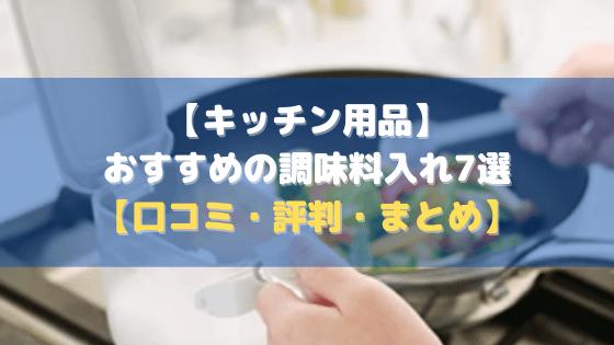 【キッチン用品】おすすめの調味料入れ7選【口コミ│レビュー│評判】