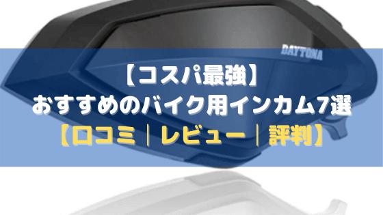 【コスパ最強】おすすめのバイク用インカム7選【口コミ・評判・まとめ】