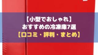 【小型でおしゃれ】おすすめの冷凍庫7選【口コミ・評判・まとめ】