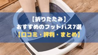 【折りたたみ】おすすめのフットバス7選【口コミ・評判・まとめ】