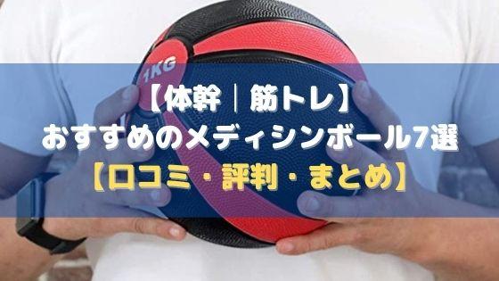 【体幹│筋トレ】おすすめのメディシンボール7選【口コミ・評判・まとめ】