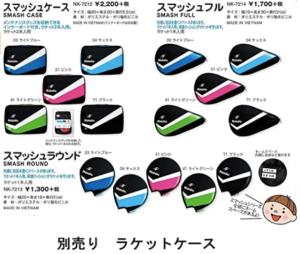 卓球ラケット_ニッタク(Nittaku)