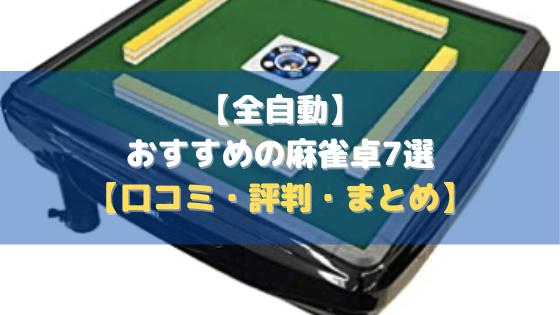 【全自動】おすすめの麻雀卓7選【口コミ・評判・まとめ】