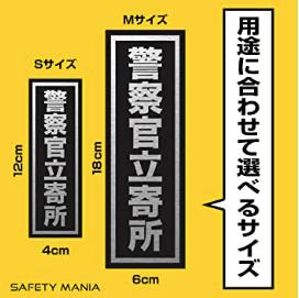 防犯ステッカー_SAFETY MANIA